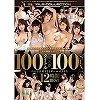 We Love for S1 GIRLS 2018 ALL the BEST. みんな大好きS1ガールズ34名 100タイトル×100SEX 12時間BEST